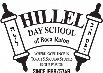 Hillel Day School Logo