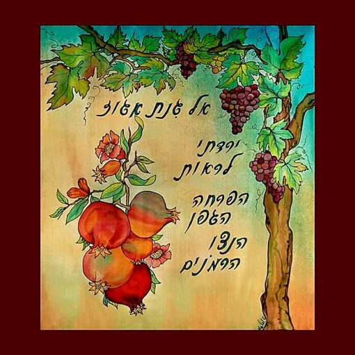 pomegranates and grape vines silk painted curtains for mechitzah