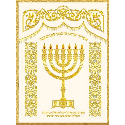 menorah parochet traditional embroidery