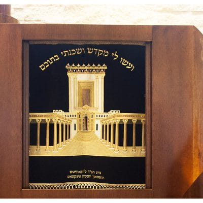 Houston uptown chabad parochet with bet hamikdash